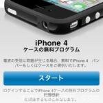 iPhone 4ケースプログラム