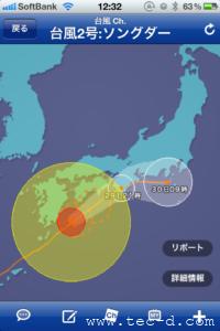 台風予想進路