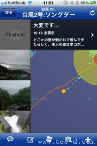 現地リポート沖縄