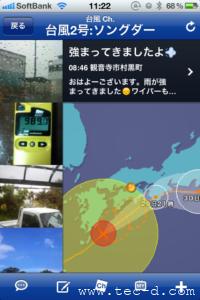 現地リポート四国