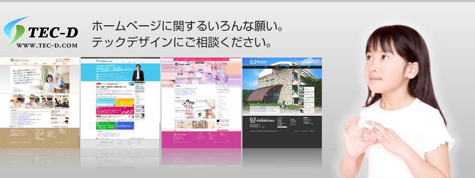 ホームページに関するいろんな願い、テックデザインにご相談ください。