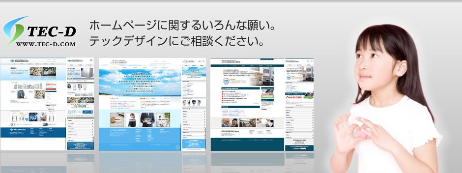 ホームページに関するいろんな願い。テックデザインにご相談ください。