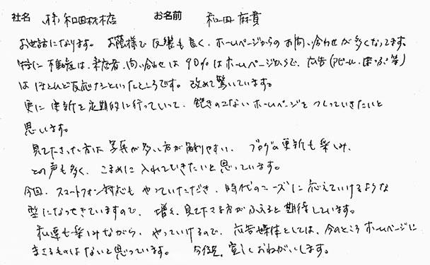 wadasama_voice