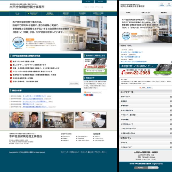 木戸社会保険